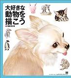 大好きな動物を描こう (MdN books)