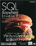 SQL Anywhere Studio 9 デベロッパーズガイド