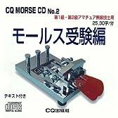 CQ MORSE CD No.2 モールス受験編[CD] (<CD>)