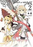 テイルズ オブ ゼスティリア 導きの刻(2): IDコミックス/ZERO-SUMコミックス