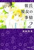 彼氏彼女の事情 第2巻 (白泉社文庫 つ 1-3)