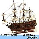 インテリア帆船 ル・フルエ