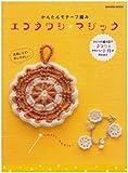 エコタワシ★マジック―かんたんモチーフ編み 同じ編み図でタワシと小物が作れます (Gakken Mook)