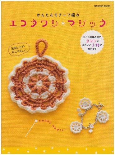 エコタワシ・マジック―かんたんモチーフ編み (Gakken Mook)