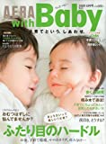 AERA with Baby (アエラウィズベイビー) 2009年 06月号 [雑誌]