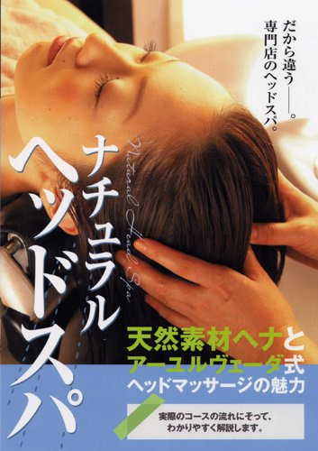 DVD>ナチュラルヘッドスパ (<DVD>)