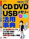 CD-DVD&USBメモリー活用事典 (日経BPパソコンベストムック)