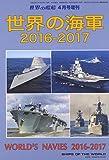 世界の海軍2016-2017 2016年 04 月号 [雑誌]: 世界の艦船 増刊