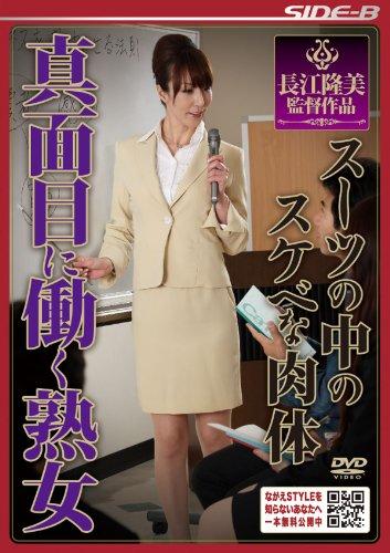 [新尾きり子 澤村レイコ] スーツの中のスケベな肉体 真面目に働く熟女