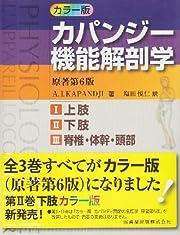 カパンジー機能解剖学(全3巻セット)原著第6版―カラー版