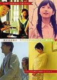 恋する日曜日 ラブソングコレクション 僕の森 (レンタル専用版) [DVD]