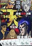天策略!麻雀東西決戦 (バンブー・コミックス)