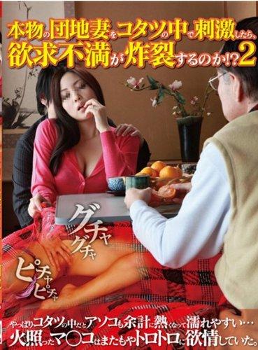 本物の団地妻をコタツの中で刺激したら、欲求不満が炸裂するのか!?2 [DVD]