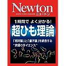 """Newton 1時間でよくわかる 超ひも理論: 「相対論」と「量子論」を統合する""""究極のサイエンス"""""""