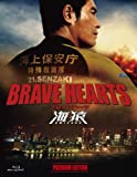BRAVE HEARTS 海猿 プレミアム・エディション <Bl...[Blu-ray/ブルーレイ]