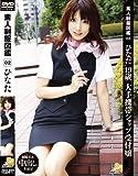素人制服図鑑 02 [DVD]