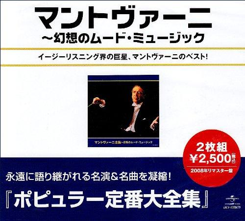 マントヴァーニ全集~幻想のムード・ミュージック