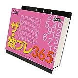 Amazon.co.jpザ・数プレ365 2017年度カレンダー 17CL-0542