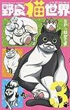 野良猫世界 3 (少年サンデーコミックス)
