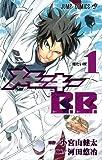 スモーキーB.B. 1 (ジャンプコミックス)