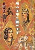 馬の王子と象の王子 / 鳥図 明児 のシリーズ情報を見る