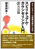 カウンセラー、心理療法家のためのスピリチュアル・カウンセリング入門(下)方法編