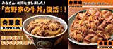 吉野家牛丼の具15食&豚しょうが焼きの具30食の計45食(冷凍)通常1~3営業日で迅速配送中!