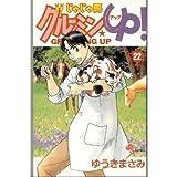 じゃじゃ馬グルーミン★up! 22 (少年サンデーコミックス)