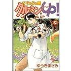 じゃじゃ馬グルーミンUP 第22巻 2000-04発売