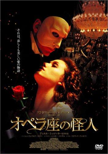 オペラ座の怪人 通常版 [DVD]