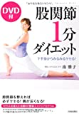 DVD付 股関節1分ダイエット