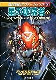 星の破壊者〈下〉―銀河戦記エヴァージェンス〈2〉 (ハヤカワ文庫SF)