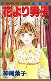 花より男子 24 (マーガレットコミックス (3126))