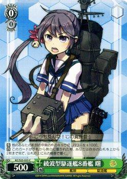 ヴァイスシュヴァルツ 綾波型駆逐艦8番艦 曙/艦隊これくしょん(KCS25)/ヴァイス