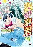 恋する暴君 4 (4) (GUSH COMICS)