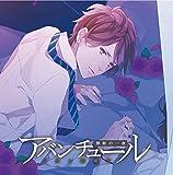 (ドラマCD)アバンチュール~禁断の一夜~ vol.2 教師と生徒 初回盤 (CV.万里小路麗音)