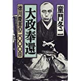 Taisei hokan: Tokugawa Yoshinobu no 2000-nichi (Japanese Edition)