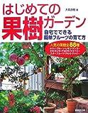 はじめての果樹ガーデン―自宅でできる簡単フルーツの育て方