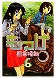 もっけ(6) (アフタヌーンKC (435))