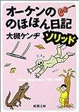 オーケンののほほん日記ソリッド (新潮文庫)