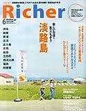 Richer (リシェ) 2014年 06月号 [雑誌]