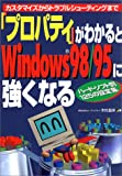 「プロパティ」がわかるとWindows98/95に強くなる―カスタマイズからトラブルシューティングまで ハード・ソフト別125の設定集