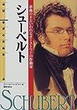 伝記 世界の作曲家(5)シューベルト―歌曲の王といわれるオーストリアの作曲家