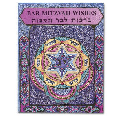 Sold As Dozen (12) Bar Mitzvah Enclosure Cards And Envelopes. Gold Stamped And Printed In Israel Exclusively For Alef Judaica. Blank For A Personal Message.