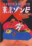 東京ゾンビ / 花くま ゆうさく のシリーズ情報を見る