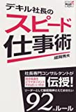 デキル社長のスピード仕事術 (Doyukan Brush Up Series)