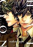 ハルシオン: 1 (ZERO-SUMコミックス)