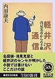 軽井沢通信——浅見光彦からの手紙 (角川文庫)