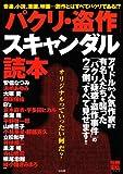 「パクリ・盗作」スキャンダル読本 別冊宝島 1257