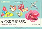そのまま折り紙---使える飾れる小もの編 (大人の趣味講座)